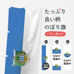 のぼり旗 サンマリノ国旗スタッフ募集中 goods-pro
