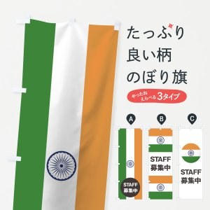 のぼり旗 インド国旗スタッフ募集中|goods-pro