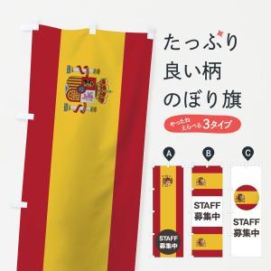 のぼり旗 スペイン国旗スタッフ募集中|goods-pro