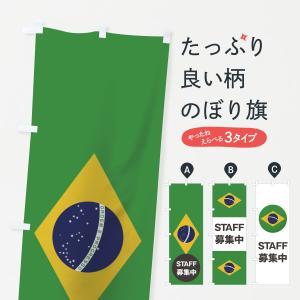 のぼり旗 ブラジル国旗スタッフ募集中|goods-pro