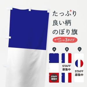 のぼり旗 フランス国旗スタッフ募集中|goods-pro