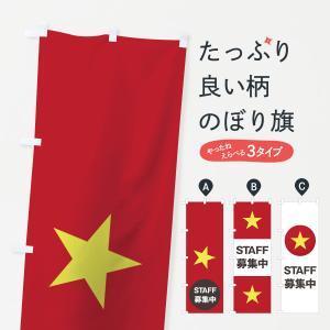 のぼり旗 ベトナム国旗スタッフ募集中|goods-pro