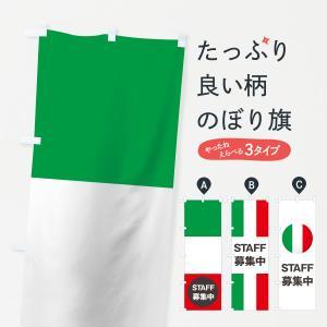 のぼり旗 イタリア国旗スタッフ募集中|goods-pro