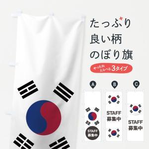 のぼり旗 韓国国旗スタッフ募集中|goods-pro