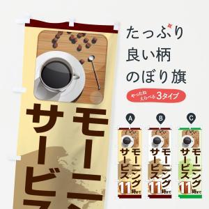 のぼり旗 モーニングサービス11時まで|goods-pro