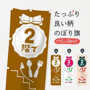 のぼり旗 ランチ|goods-pro