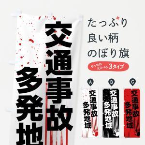 のぼり旗 交通事故多発地域 goods-pro