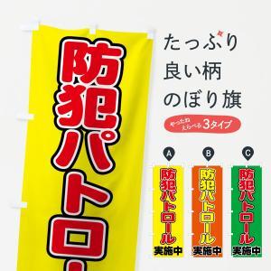 のぼり旗 防犯パトロール実施中|goods-pro