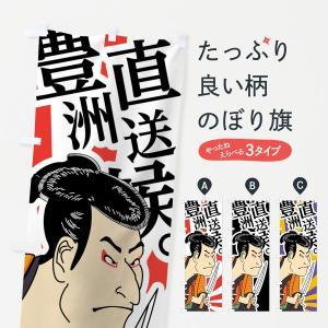 のぼり旗 豊洲直送候 goods-pro