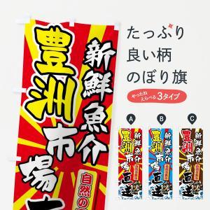 のぼり旗 豊洲市場直送 goods-pro