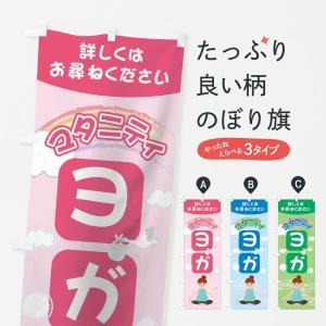 のぼり旗 マタニティヨガ|goods-pro