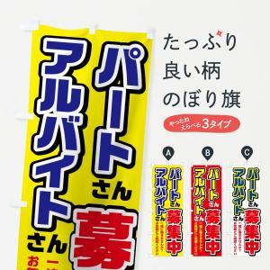 のぼり旗 パートアルバイト募集中|goods-pro