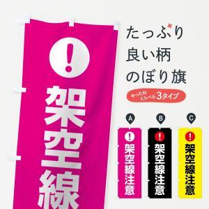 のぼり旗 架空線注意|goods-pro
