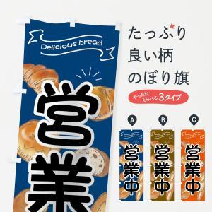 のぼり旗 パン屋 goods-pro