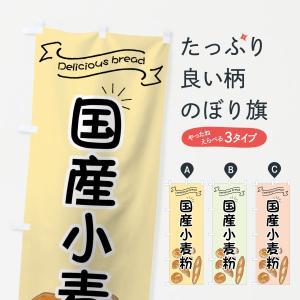 のぼり旗 国産小麦粉パン|goods-pro