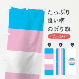 のぼり旗 LGBTQ