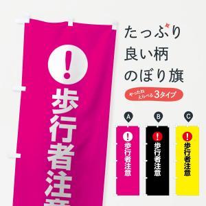 のぼり旗 歩行者注意|goods-pro