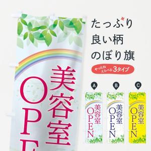 のぼり旗 美容室OPEN|goods-pro