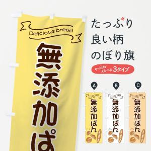 のぼり旗 無添加ぱん|goods-pro