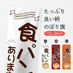 のぼり旗 食パン|goods-pro