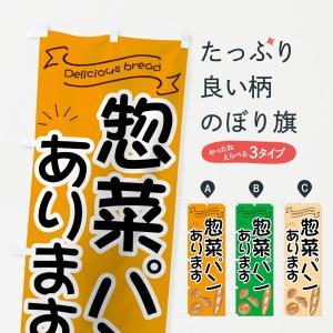 のぼり旗 惣菜パン|goods-pro