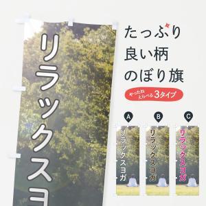 のぼり旗 リラックスヨガ|goods-pro