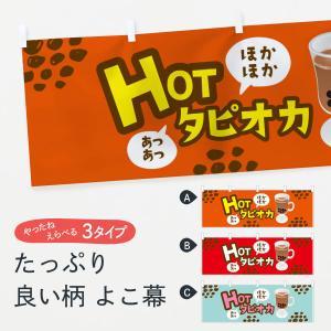 横幕 ホットタピオカ|goods-pro