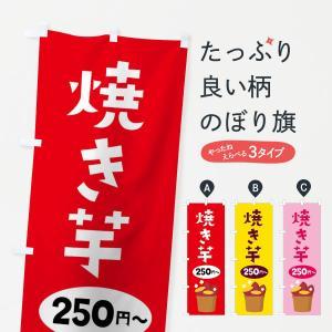 のぼり旗 焼き芋250円から|goods-pro