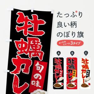 のぼり旗 牡蠣カレー|goods-pro