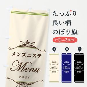 のぼり旗 メンズエステ|goods-pro