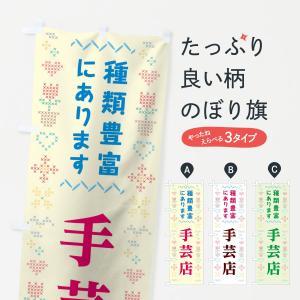 のぼり旗 手芸店|goods-pro