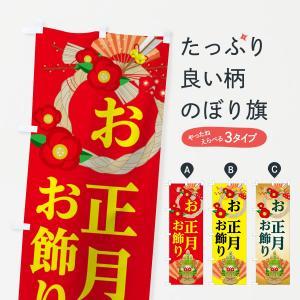 のぼり旗 お正月おかざり|goods-pro