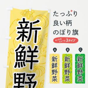 のぼり旗 新鮮野菜|goods-pro