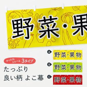 横幕 野菜・果物|goods-pro