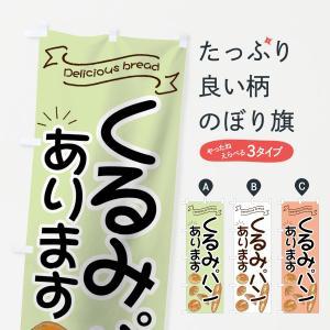 のぼり旗 くるみパン|goods-pro
