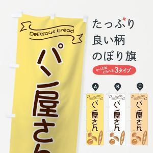 のぼり旗 パン屋さん goods-pro