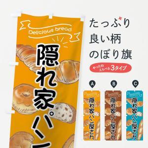 のぼり旗 隠れ家パン屋さん goods-pro