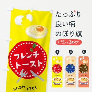 のぼり旗 フレンチトースト goods-pro