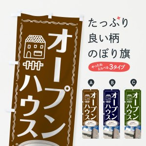 のぼり旗 オープンハウス goods-pro