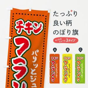 のぼり旗 チキンフランク|goods-pro