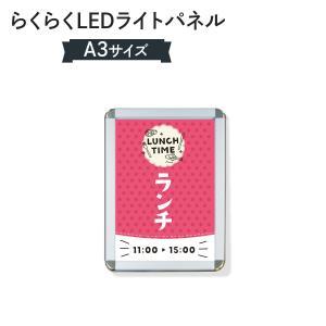 らくらくLEDライトパネル A3サイズ|goods-pro
