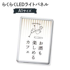 らくらくLEDライトパネル A1サイズ|goods-pro