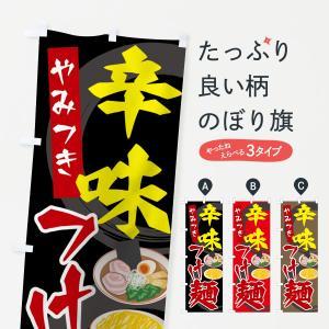 のぼり旗 辛味つけ麺|goods-pro