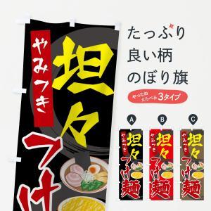 のぼり旗 坦々つけ麺|goods-pro