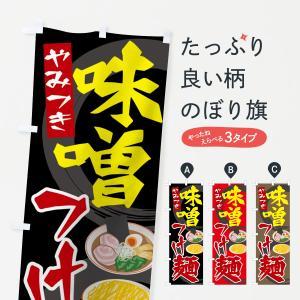 のぼり旗 味噌つけ麺|goods-pro