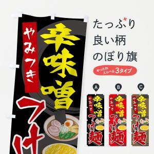 のぼり旗 辛味噌つけ麺|goods-pro
