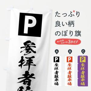 のぼり旗 参拝者駐車場 goods-pro
