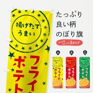 のぼり旗 フライドポテト|goods-pro