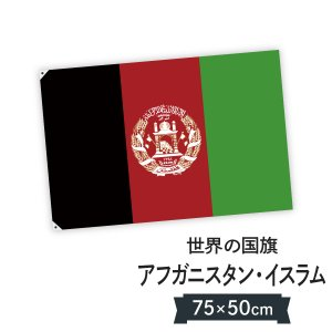アフガニスタン・イスラム 国旗 W75cm H50cm|goods-pro