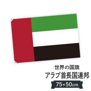 アラブ首長国連邦 国旗 W75cm H50cm|goods-pro